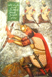 Бабек Хурреми-предводитель восстания Хуррамитов