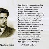 Владимир В.Маяковский о армянах